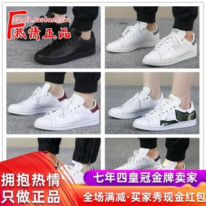 ADIDAS STAN SMITH AH2456 AQ0887 B41623 41624 史密斯 板鞋