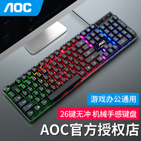 AOC KB121机械手感有线键盘台式电脑笔记本外接办公电竞游戏专用打字静音键盘鼠标套装