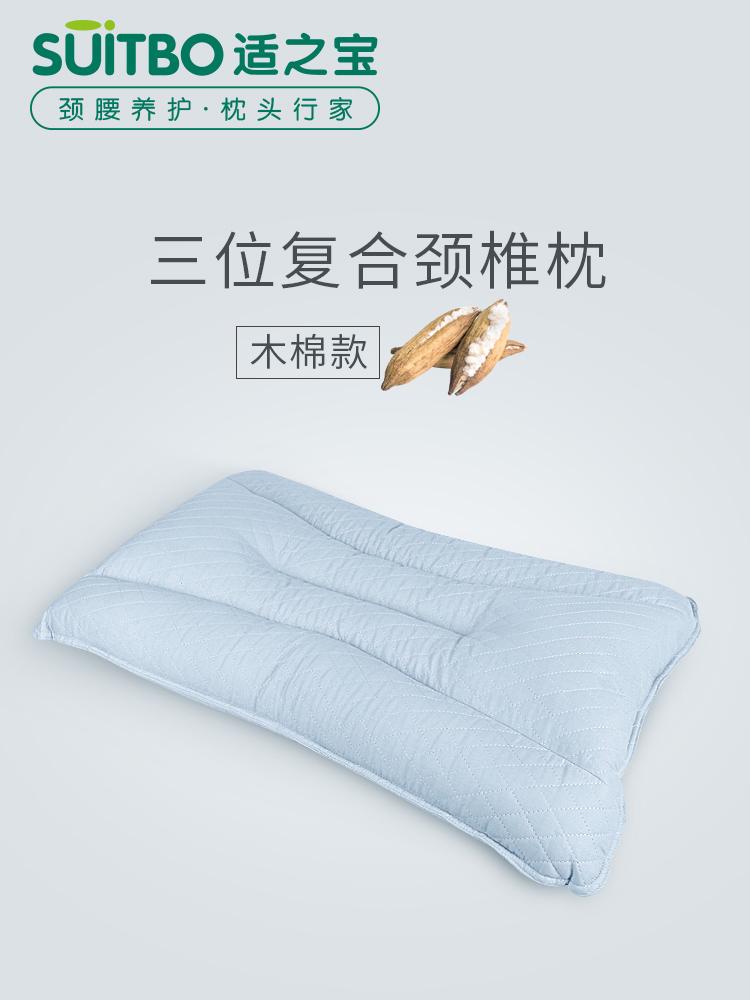 适之宝颈椎枕头三位复合护颈枕木棉荞麦壳枕芯睡眠枕成人护颈枕淘宝优惠券