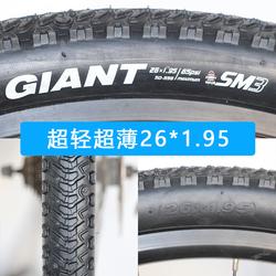 正品捷安特外胎26X1.95山地车外胎ATX777自行车内外胎ATX770轮胎