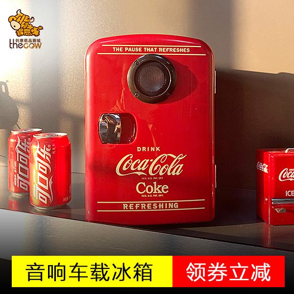 (用20元券)可口可乐正版蓝牙音响车载冰箱家用两用罐型面膜保温箱实用礼品