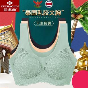 俞兆林拍两件泰国乳胶内衣女无钢圈无痕美背胸罩小胸聚拢运动文胸