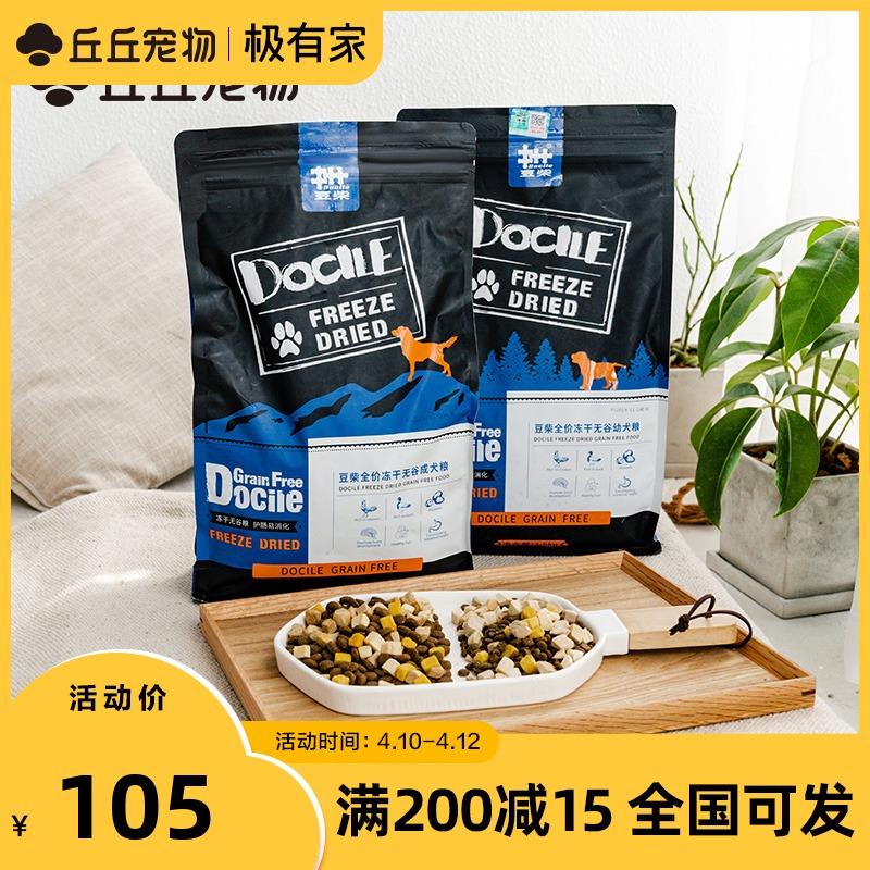 丘丘宠物-豆柴冻干双拼蛋黄鸡肉粒全犬种通用幼犬/成犬狗粮1.5kg优惠券