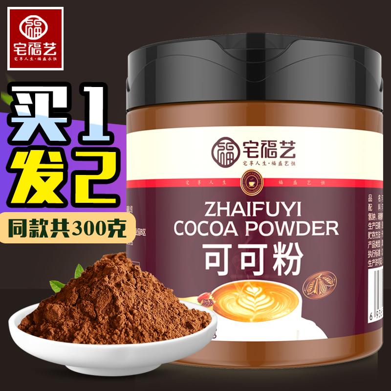 可可粉烘焙蛋糕食用脱脂奶茶店专用低防潮脂生无糖精热巧克力冲饮