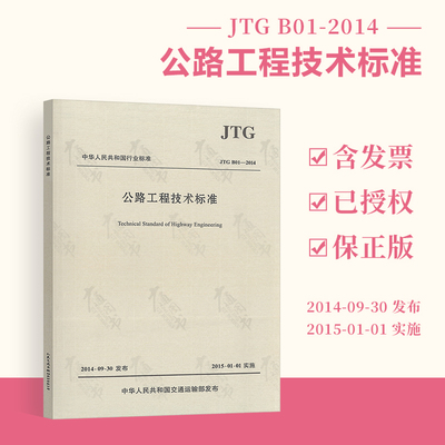 Genuine spot JTG B01-2014 Highway Engineering Technical Standards, Paperback Edition, instead of JTGB01-2003 Highway Traffic Engineering Technical Standards, Site Laboratory Standards and Specifications, VAT invoices can be provided