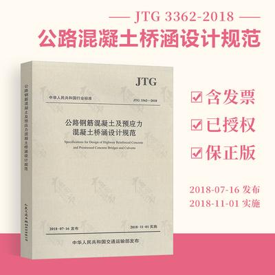 Spot genuine JTG 3362-2018 Design Code for Highway Reinforced Concrete and Prestressed Concrete Bridges and Culverts 2018 Edition instead of JTG D62-2004 Implemented on November 1, 2018 People's Communications Press