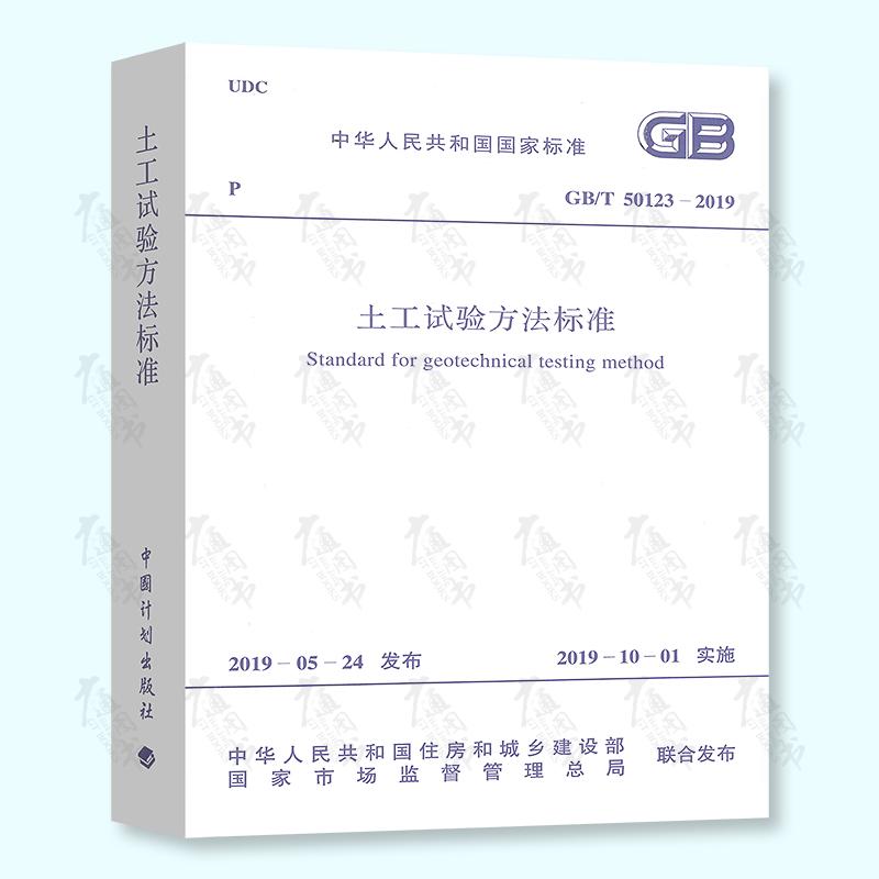 正版现货 GB/T 50123-2019 土工试验方法标准 注册岩土工程师考试规范 实施日期2019年10月1日 中国计划出版社代替GB/T 50123-1999