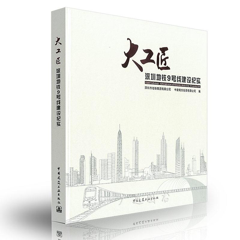 大工匠——深圳地铁九号线建设纪实     中国建筑工业出版社  9787112210282