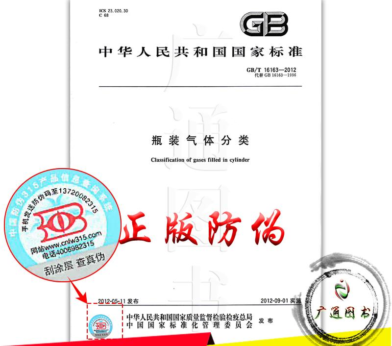 GB/T 16163-2012 瓶�b�怏w分� ��施日期 2012年9月1日 中����食霭嫔� �F行�范可提供增值��l票