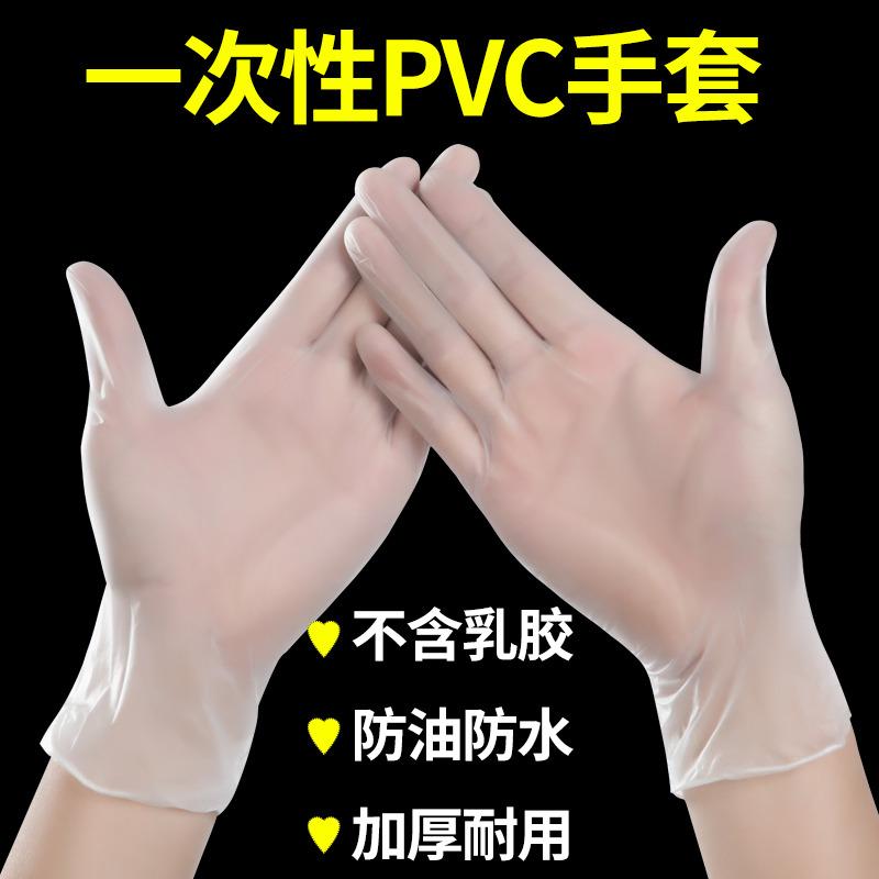 一次性PVC手套100只防护餐饮食品级烘焙乳胶加厚耐磨防水透明TPE