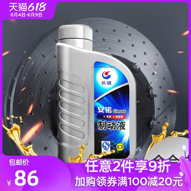 长城 安诺HZY6Class6全合成刹车油刹车液1kg(生产日期19.06.19)