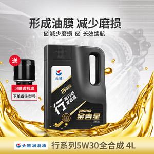 长城全合成sn5w30官方旗舰店机油