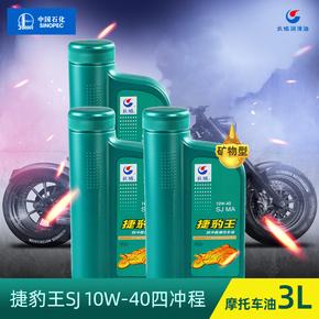 长城润滑油捷豹王SJ10W-40四冲程摩托车机油通用踏板3桶官方正品