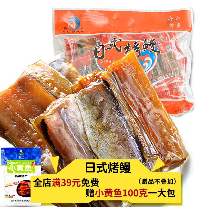 舟山特产 舟山海鲜 裕丹烤鳗500g 鳗鱼片 鳗鱼干即食小零食鱼干