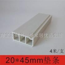 臺面石墊條櫥柜塑鋼墊條3045臺面墊條櫥柜2045石英臺面墊條