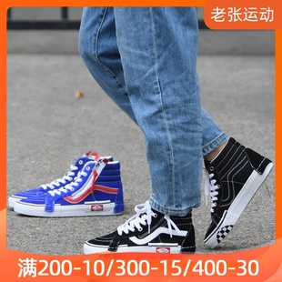 VANS Sk8-Hi Reissue Cap黑白高幫解構紅藍拼接男女休閒滑板鞋