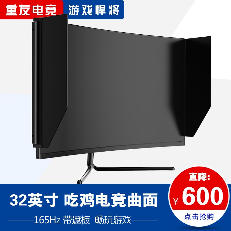 游戏悍将32寸165hz显示器电脑显示器游戏专用1500R曲面网吧显示器
