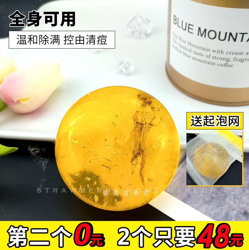 热销226件包邮草莓家韩国fu金箔苦参除螨螨虫香皂