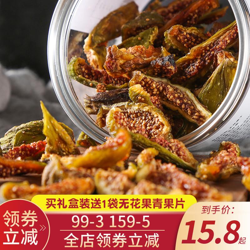 农家特产无花果干礼盒罐装新鲜水果干孕妇零食天然无添加熬粥煲汤
