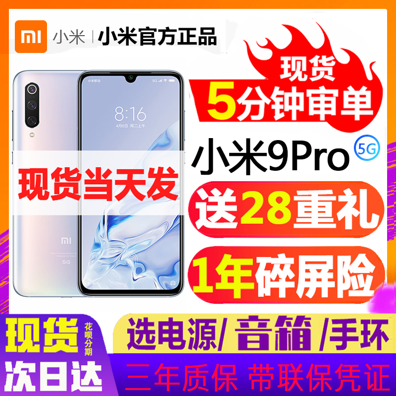 官方Xiaomi/小米 小米9 pro5G网旗舰手机mix4正新品9plus小米9pro
