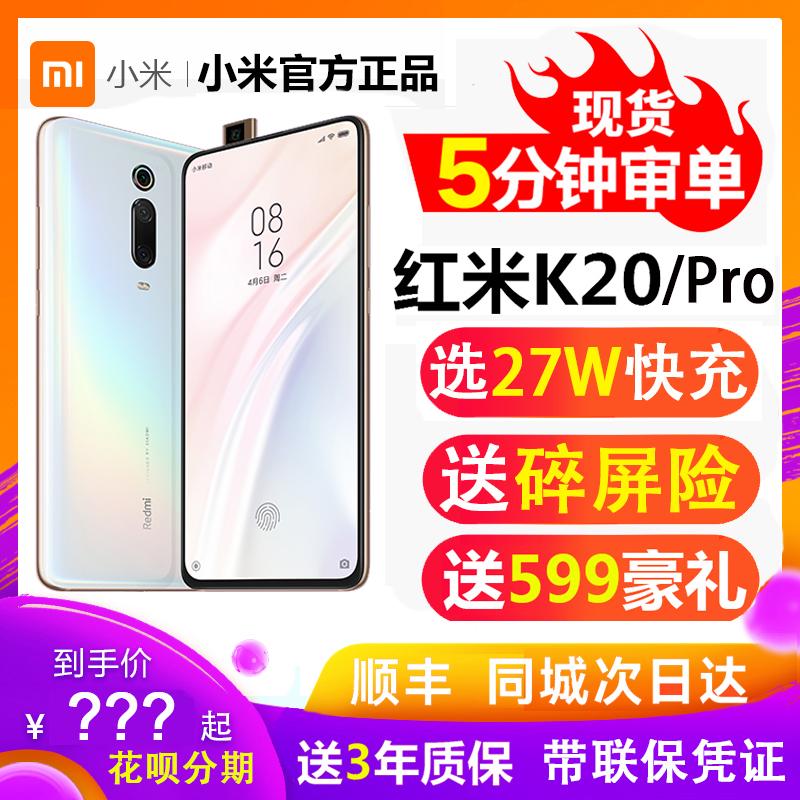 Xiaomi/小米 Redmi K20 骁龙 855 红米k20pro官方旗舰CC9se新手机