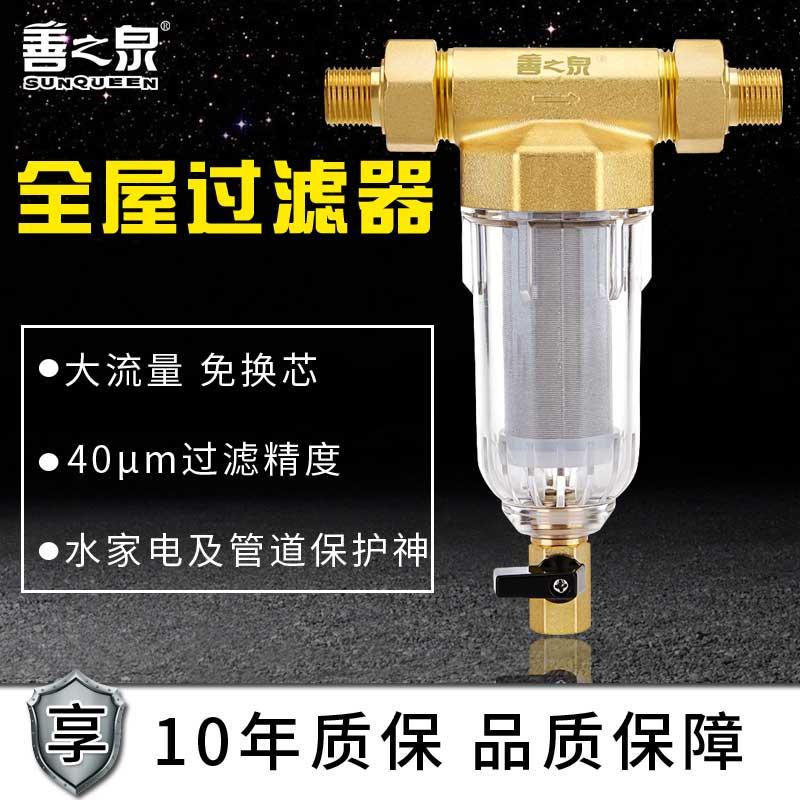 善之泉 SZQ-LT-B3净水器怎么样,用水安全吗