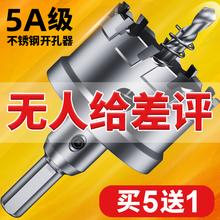 进口料不锈钢开孔器金属钻头铝合金厚铁板皮钢板专用扩孔开孔神器