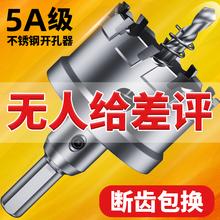 合金不锈钢开孔器钻头金属铁钢板专用钻孔神器圆形打洞多功能万用