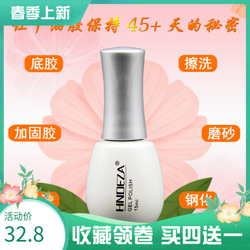 Nail primer seal set frosted matte super bright reinforcement durable nail shop special nail polish authentic complete set