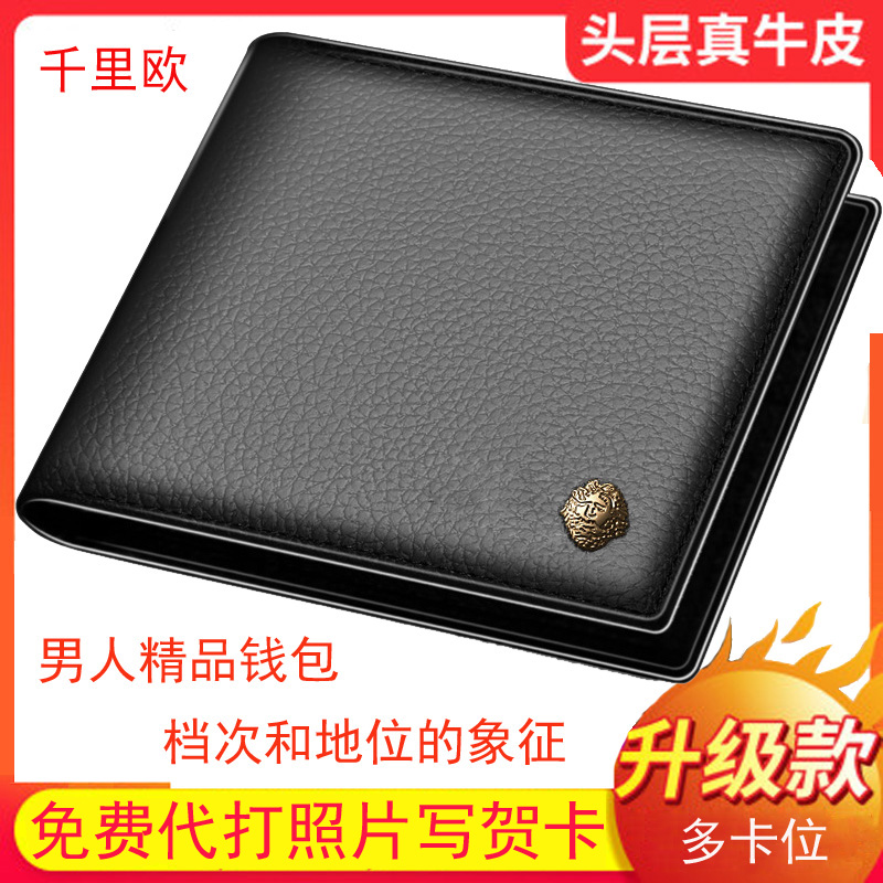 Old mans Leather Wallet mens short horizontal top leather business wallet zero wallet mail wallet leather belt