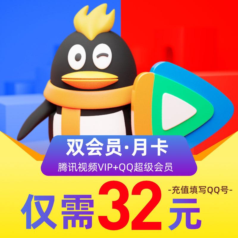 腾讯视频vip会员+腾讯qq联合月卡限9000张券