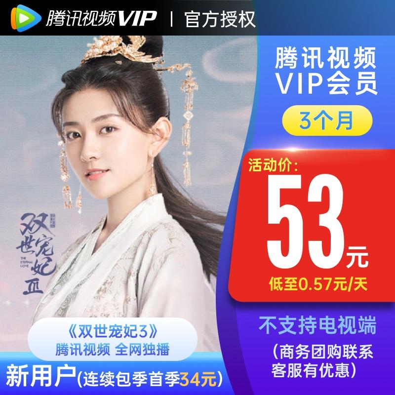 腾讯视频VIP会员3个月季卡影视vip卡视屏三个月填QQ
