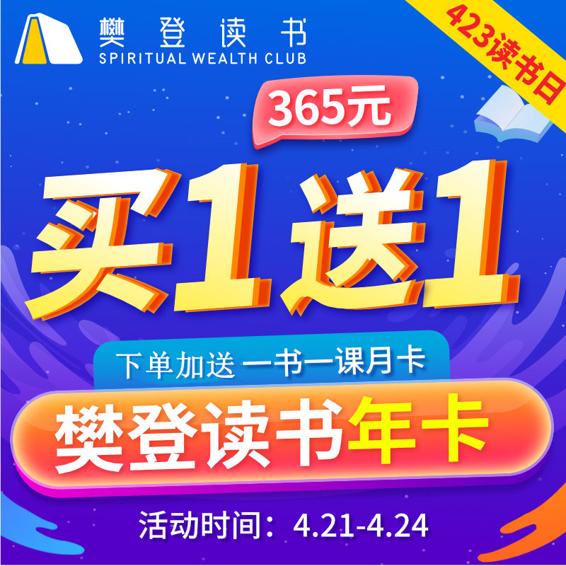 【买1年送1年】樊登读书会vip年卡 另加送一书一课月卡 填手机号