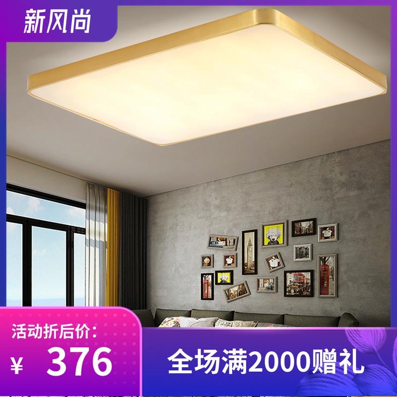 美式超薄全铜led吸顶灯具 简约现代家用长方形客厅商品砂浆窗好小