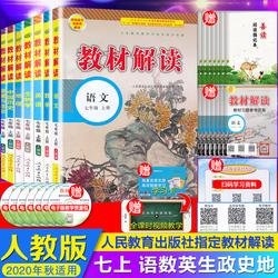 【现货】2020秋教材解读七年级语文书