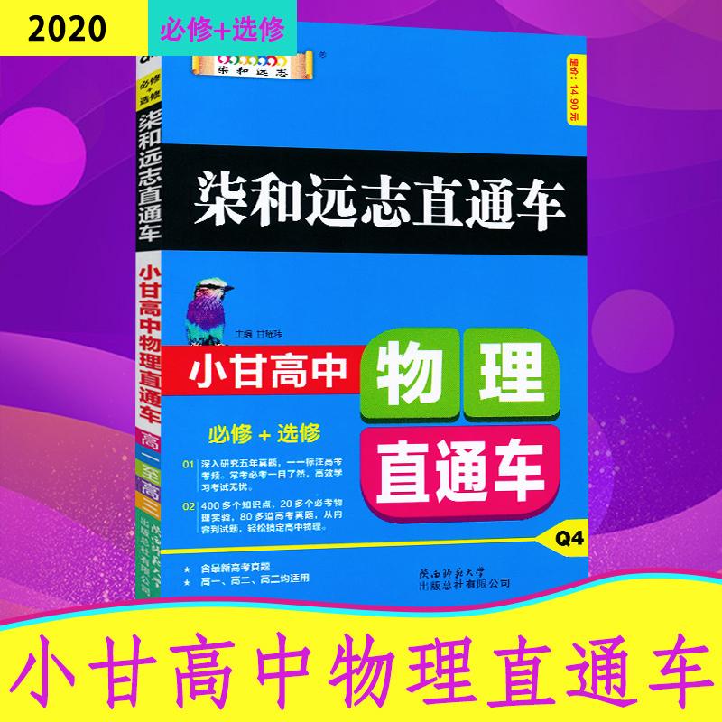 正版2020小甘图书 高中物理直通车 高中物理速记口袋书知识大全清单资料书 柒和远志直通车 小甘图书高一高二高三适用
