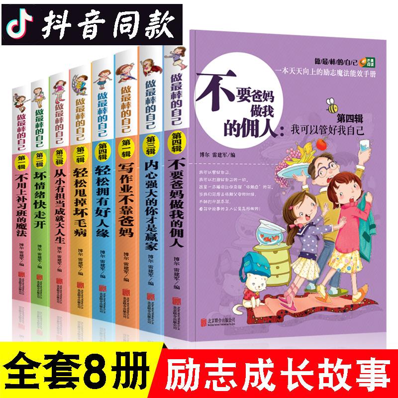 [学校推荐]做最棒的自己8阅读书籍