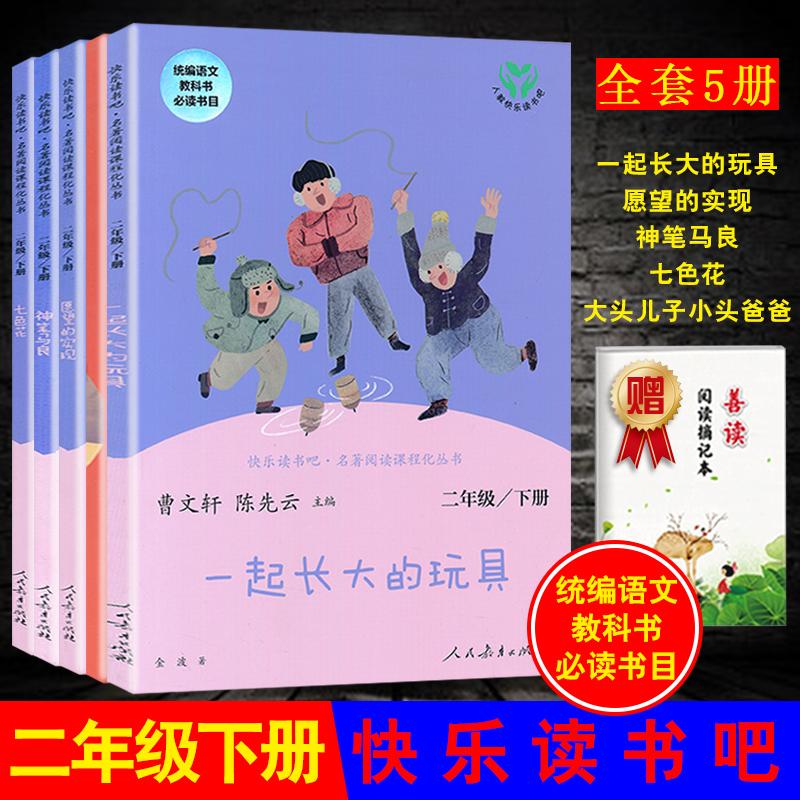 快乐读书吧二年级下册语文人教版全套神笔马良七色花五册一起长大的玩具愿望的实现大头儿子和小头爸爸注音版人民教育出版社正版书