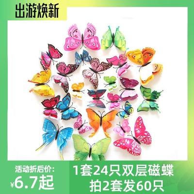 可爱个性创意24只双层蝴蝶冰箱贴装饰磁性3d立体萌物吸铁石幼儿园