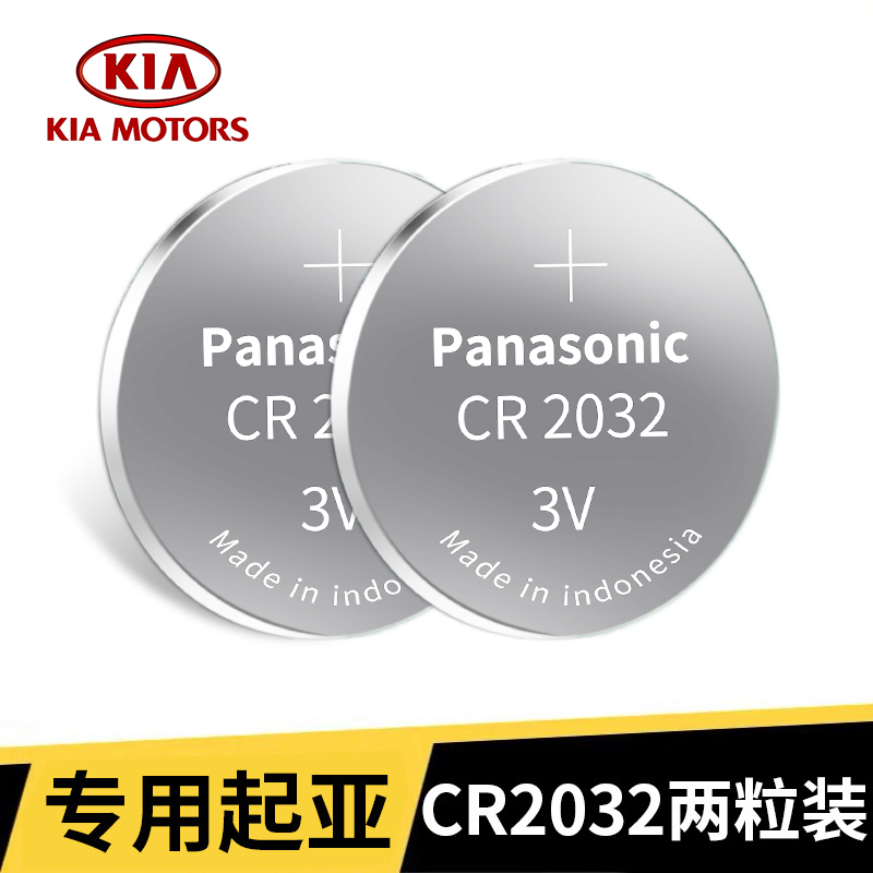 It is suitable for Kia car key battery, zhipao K3, huanchi K4, Freddy K2, shipao K4 car remote control electronics