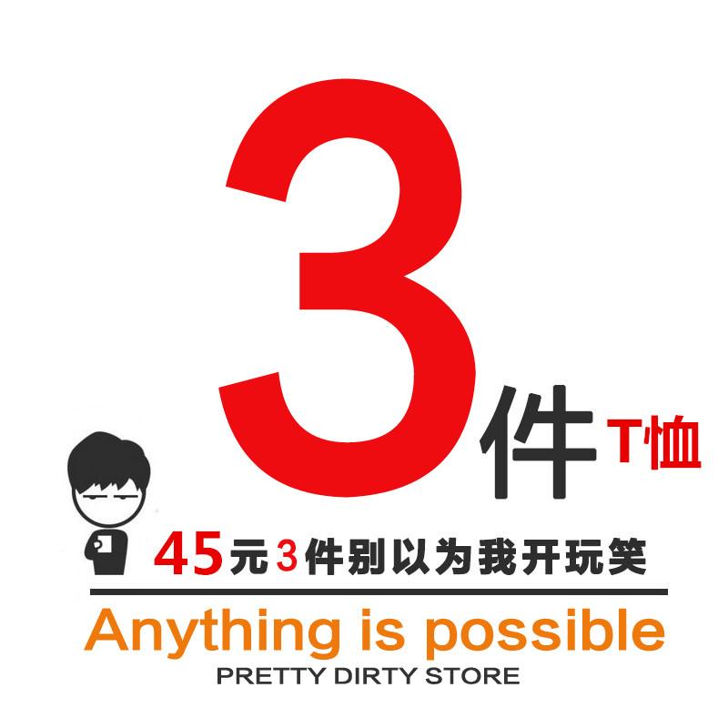 福袋45元随机3件短袖T恤男bf风情侣学生百搭ulzzang宽松衣服韩版