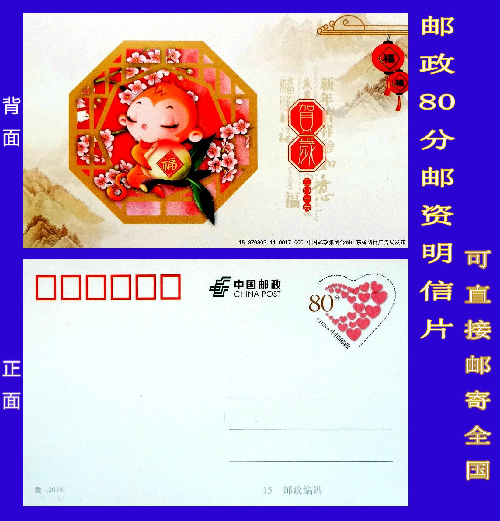 10 5 юаней бесплатная доставка по китаю 80-точечные почтовые мини-открытки с почтовыми марками