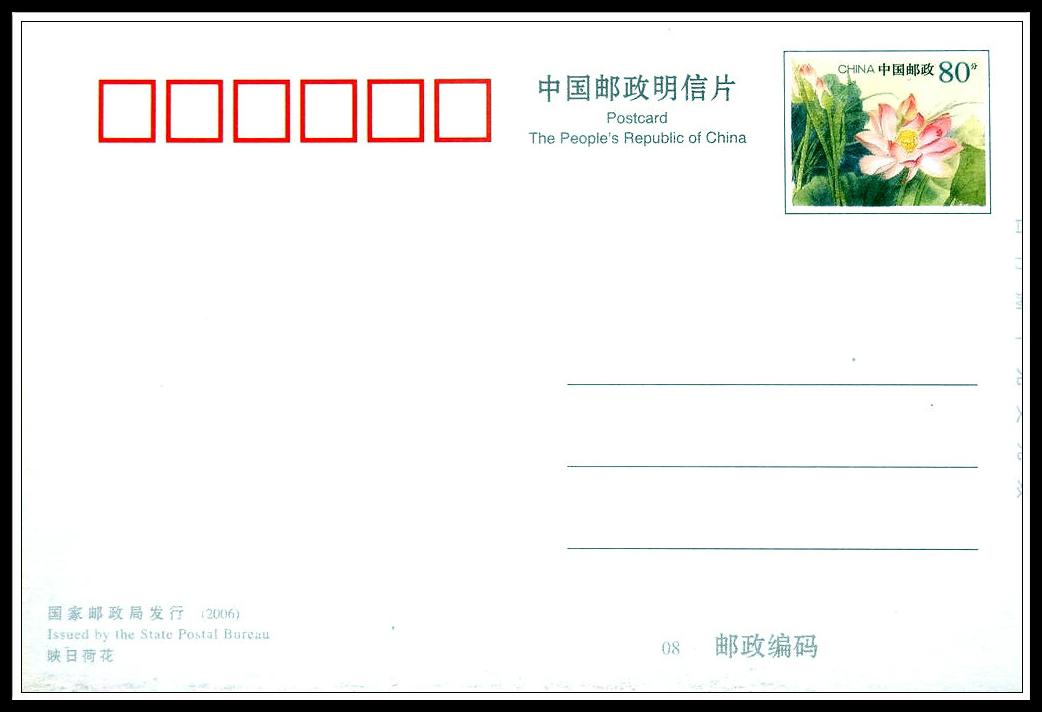 Почтовая открытка со скидкой Postage Lotus 80 минут Почтовая оплата полностью новый Почтовые марки могут быть отправлены по почте полностью страна