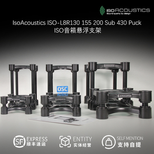 Sub L8R130 ISO 200 430 Puck 155 ISO音箱悬浮支架 IsoAcoustics