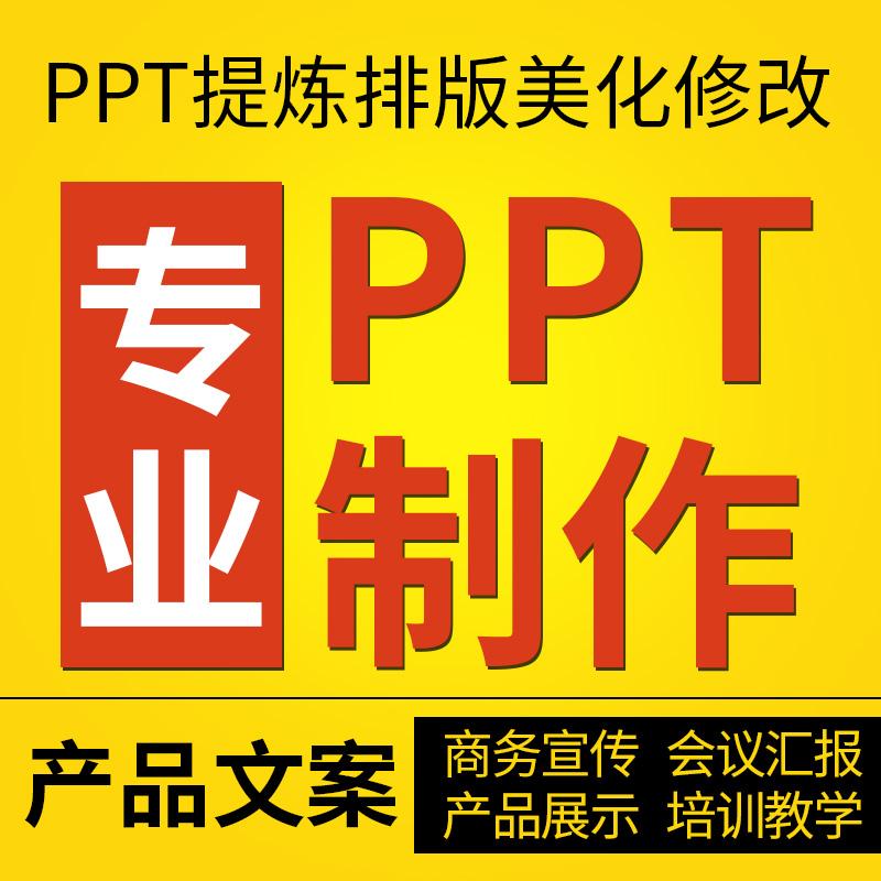 ppt制作代做汇报定制美化修改幻灯片课件商务计划模板定制设计