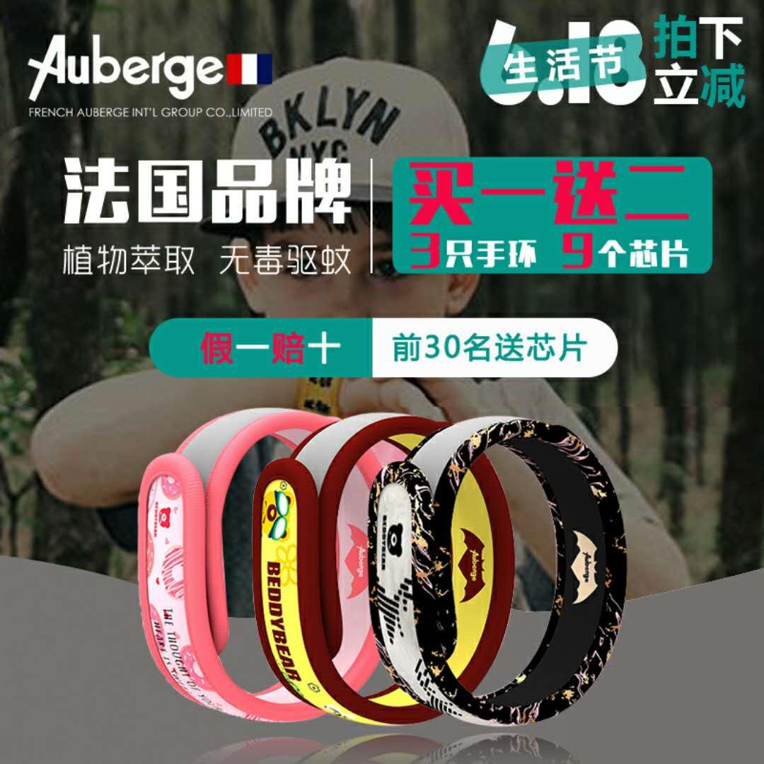 艾比驱蚊手环法国正品手环成人婴儿纯天然精华Auberge驱蚊手环