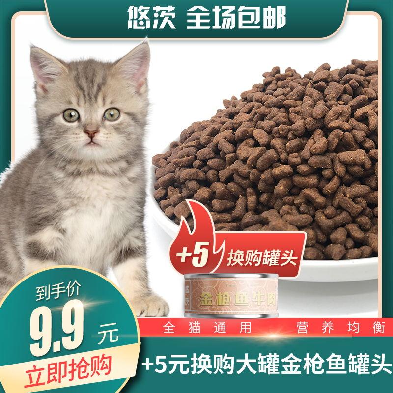 悠茨鱼肉猫粮全阶段幼猫成猫试吃装200g小盒英短天然鲜肉增肥包邮优惠券