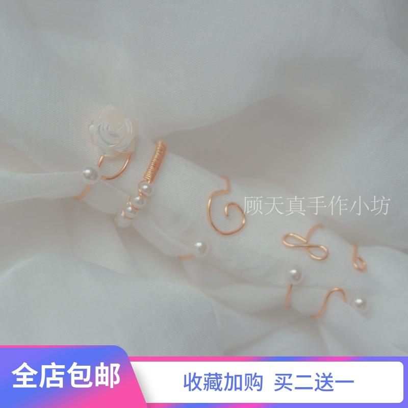 Brain hole ring ring self-made by Gu Tianyuan, adjustable white rose pearl soft ring, not easy to change color