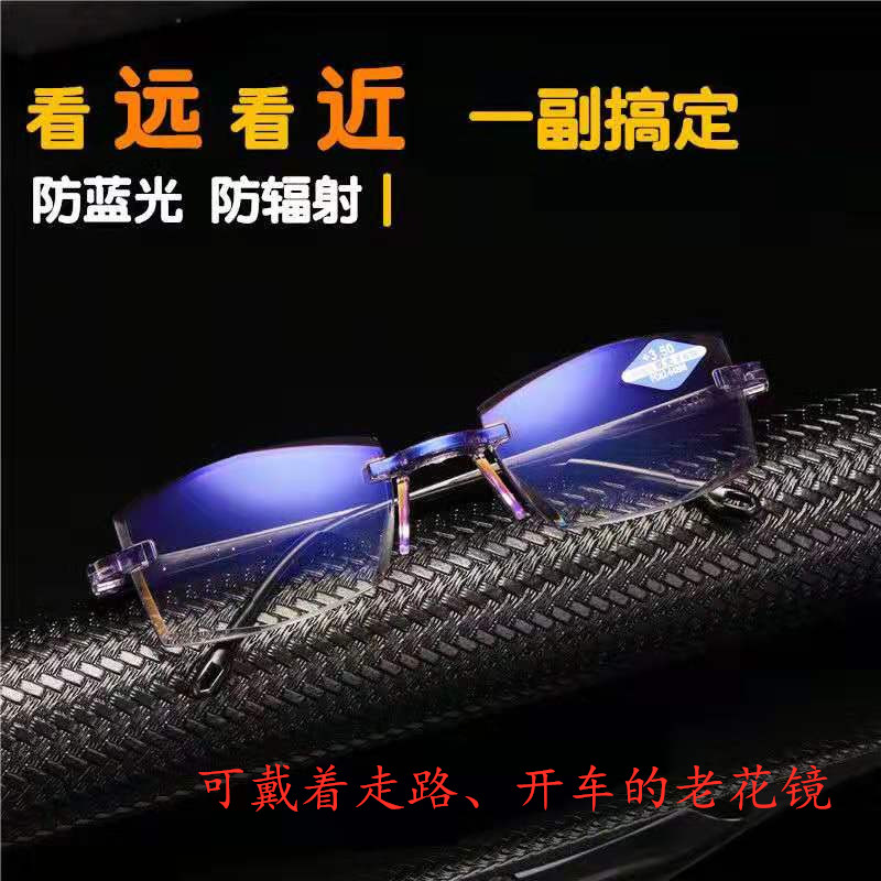 High definition blue light proof far and near dual purpose presbyopic glasses radiation proof and fatigue resistant rimless double light walking presbyopic glasses