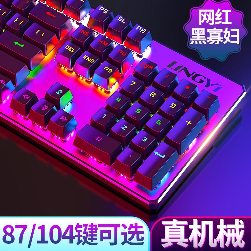 游戏机械键盘 有线USB金属全键无冲黑青轴英雄联盟吃鸡